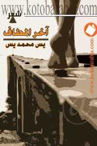 571f2 270 - تحميل كتاب آخر المطاف - ديوان بالعامية pdf لـ يس محمد يس