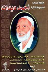 572e7 235 - تحميل كتاب مكتبة ديدات - المجموعة الثانية pdf لـ أحمد ديدات