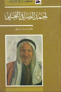 61e25 230 - تحميل كتاب أحمد الصافي النجفي pdf لـ زهير المارديني