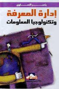 6373c 315 - تحميل كتاب إدارة المعرفة وتكنولوجيا المعلومات pdf لـ ياسر الصاوي