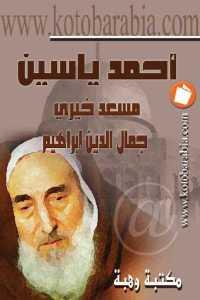 69ec0 242 - تحميل كتاب أحمد ياسين pdf لـ مسعد خيري وجمال الدين ابراهيم
