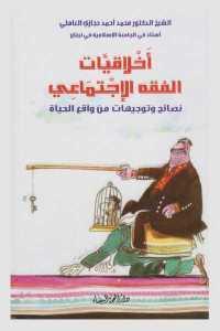 6d07f 289 - تحميل كتاب أخلاقيات الفقه الإجتماعي pdf لـ الدكتور محمد أحمد حجازي العاملي
