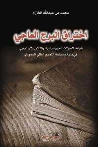 74c24 371 - تحميل كتاب اختراق البرج العاجي pdf لـ محمد بن عبد الله الخازم