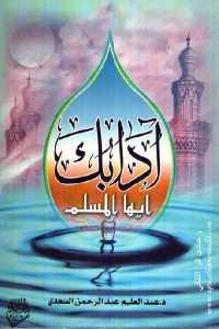 79456 301 - تحميل كتاب آدابك أيها المسلم pdf لـ د. عبد العليم عبد الرحمن السعدي