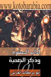889d8 299 - تحميل كتاب آداب العشرة وذكر الصحبة pdf لـ أبو بركات الغزني