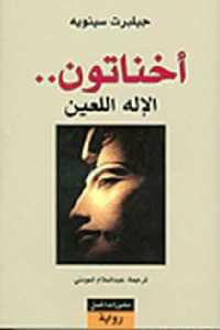 8e195 382 - تحميل كتاب أخناتون.. الإله اللعين - رواية pdf لـ جيلبرت سينويه