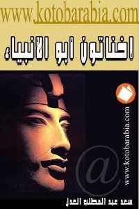 8f571 291 - تحميل كتاب أخناتون أبو الأنبياء pdf لـ سعد عبد المطلب العدل