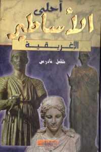 92e37 227 - تحميل كتاب أحلى الأساطير الإغريقية pdf لـ خليل تادرس