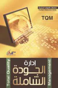 95acf 384 - تحميل كتاب إدارة الجودة الشاملة - فكر وفلسفة .. قبل أن يكون التطبيق pdf لـ محمود عبد الفتاح رضوان