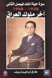 95cd8 276 - تحميل كتاب سيرة حياة الملك فيصل الثاني (1935- 1958) آخر ملوك العراق pdf لـ طارق إبراهيم شريف