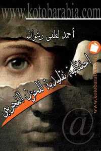 96a35 195 - تحميل كتاب احتفالية تقليدية للحزن التجريبي - شعر pdf لـ أحمد لطفي رشوان