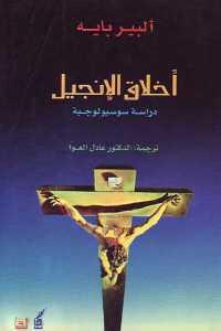 a9157 283 - تحميل كتاب أخلاق الإنجيل - دراسة سوسيولوجية pdf لـ ألبير بايه
