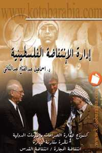 b433b 303 - تحميل كتاب إدارة الإنتفاضة الفلسطينية pdf لـ د. إسماعيل عبد الفتاح عبد الكافي و محمود منصور هيبة