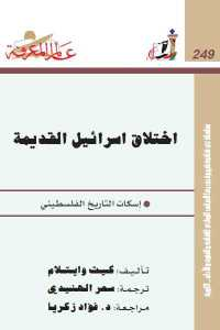 bb397 265 - تحميل كتاب اختلاق اسرائيل القديمة pdf لـ كيث وايستلام