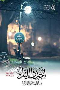 bdf04 354 - تحميل كتاب أحدث الليل - شعر pdf لـ د.محمد بن عبد الرحمن المقرن