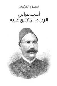 c0359 240 - تحميل كتاب أحمد عرابي الزعيم المفترى عليه pdf لـ محمود الخفيف