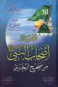 c24c1 359 - تحميل كتاب أخبار اصحاب النبي من صحيح البخاري pdf لـ مصطفى عمر