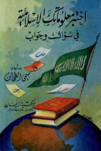 c6a53 364 - تحميل كتاب اختبر معلوماتك الإسلامية في سؤال وجواب pdf لـ ميمي الطحان