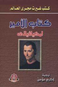 c9e01 355 1 - تحميل كتاب الأمير pdf لـ مكيافيللي