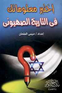 ca819 365 - تحميل كتاب إختبر معلوماتك في التاريخ الصهيوني pdf لـ ميمي الطحان
