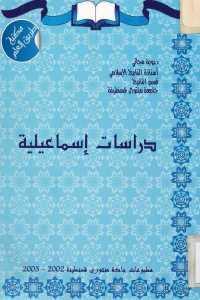 caee2 361 1 - تحميل كتاب دراسات إسماعيلية pdf لـ د.بوبة مجاني