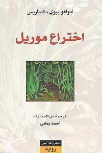 ddceb 368 - تحميل كتاب اختراع موريل - رواية pdf لـ أدولفو بيوي كاسارياس