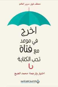 e150b 379 - تحميل كتاب اخرج في موعد مع فتاة تحب الكتابة pdf لـ محمد الضبع