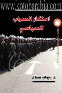 ec45a 196 - تحميل كتاب احتكار الصواب السياسي pdf لـ د.إيهاب سلام