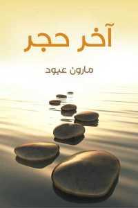 efef6 273 - تحميل كتاب آخر حجر pdf لـ مارون عبود