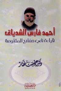 f991e 241 - تحميل كتاب أحمد فارس الشدياق - قراءة في صفائح المقاومة pdf لـ دكتور عصمت نصار