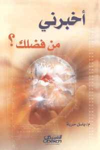 fd340 361 - تحميل كتاب اخبرني من فضلك؟ pdf لـ باسل حربة