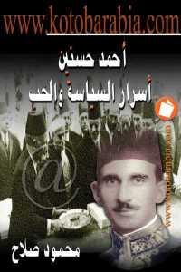 fff26 233 - تحميل كتاب أحمد حسنين أسرار السياسة والحب pdf لـ محمود صلاح