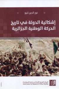 00d7d 417 - تحميل كتاب إشكالية الدولة في تاريخ الحركة الوطنية الجزائرية pdf لـ نور الدين ثنيو