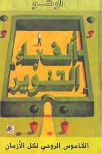 04eb4 515 - كتاب ألف باء التنوير - القاموس الروحي لكل الأزمان لـ أوشو