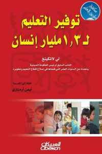 068a4 408 - تحميل كتاب توفير التعليم لـ 1.3 مليار إنسان pdf لـ لي لانكينغ
