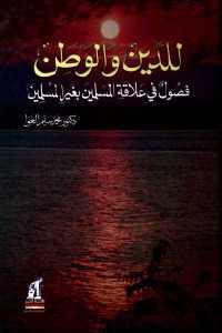 0a2dc 496 - تحميل كتاب للدين والوطن - فصول في علاقة المسلمين بغير المسلمين pdf لـ دكتور محمد سليم العوا