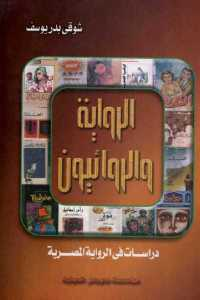0b535 326 - تحميل كتاب الرواية والروائيون - دراسات في الرواية المصرية pdf لـ شوقي بدر يوسف