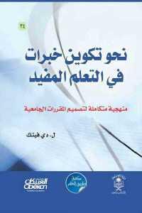 0e1c9 412 - تحميل كتاب نحو تكوين خبرات في التعلم المفيد pdf لـ ل. دي فينك