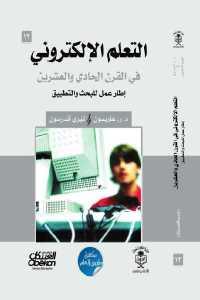 0f36a 394 - تحميل كتاب التعلم الإلكتروني في القرن الحادي والعشرين pdf لـ د.ر.غاريسون وتيري أندرسون