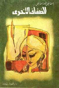 127eb 436 - تحميل كتاب الضفاف الأخرى - رواية pdf لـ إسماعيل فهد إسماعيل