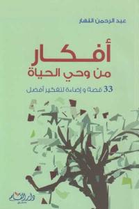 12cf1 541 - تحميل كتاب أفكار من وحي الحياة - 33 قصة وإضاءة لتفكير أفضل pdf لـ عبد الرحمن النهار