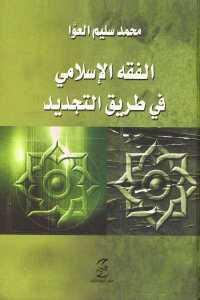 16c85 444 - تحميل كتاب الفقه الإسلامي في طريق التجديد pdf لـ محمد سليم العوَّا