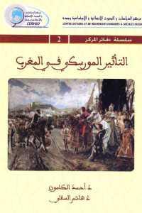 1c1b5 550 - تحميل كتاب التأثير المورسكي في المغرب pdf لـ د. أحمد الكامون و د. هاشم السقلي