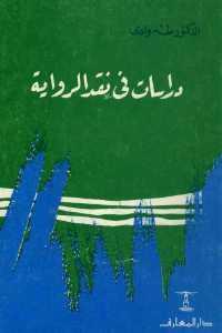 1c484 340 - تحميل كتاب دراسات في نقد الرواية pdf لـ الدكتور طه وادي