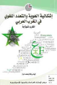 20927 539 - تحميل كتاب إشكالية الهوية والتعدد اللغوي في المغرب العربي - المغرب نموذجا pdf لـ إلياس يلكا ومحمد حراز