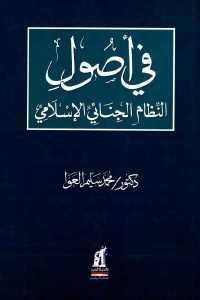 2540d 487 - تحميل كتاب في أصول النظام الجنائي الإسلامي pdf لـ دكتور محمد سليم العوا