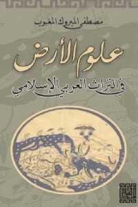 26f42 524 - تحميل كتاب علوم الأرض في التراث العربي الإسلامي pdf لـ مصطفى المبروك المغبوب