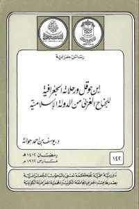 2d759 532 - تحميل كتاب ابن حوقل ورحلاته الجغرافية للجناح الغربي من الدولة الإسلامية pdf لـ د.يوسف بن أحمد حوالة
