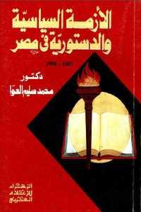 2fa95 420 - تحميل كتاب الازمة السياسية والدستورية في مصر (1987- 1990 ) pdf لـ دكتور محمد سليم العوّا