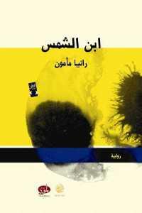 3580a 414 - تحميل كتاب ابن الشمس - رواية pdf لـ رانيا مأمون
